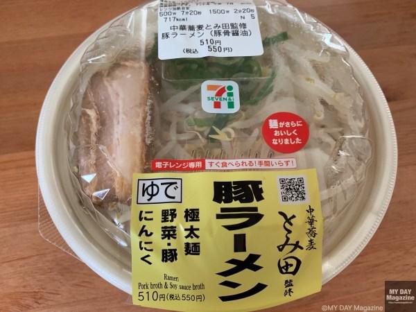セブンイレブン「とみ田監修豚ラーメン」麺が進化しよりモチモチに!