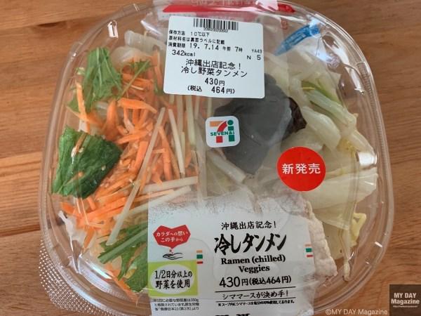 セブンイレブン沖縄出店記念の「冷やし野菜タンメン」は野菜たっぷりでさっぱりしていて夏におすすめ!