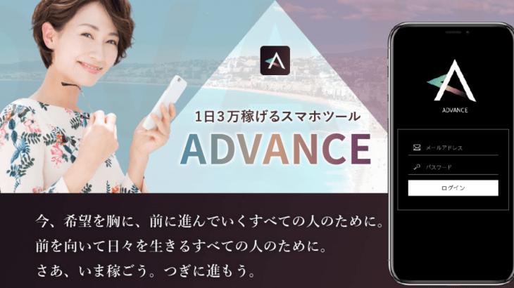 https://advance0123.com/lp/main/