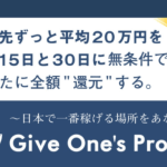 Give One's Project(ギブワンズプロジェクト)は稼げる副業?それとも詐欺?