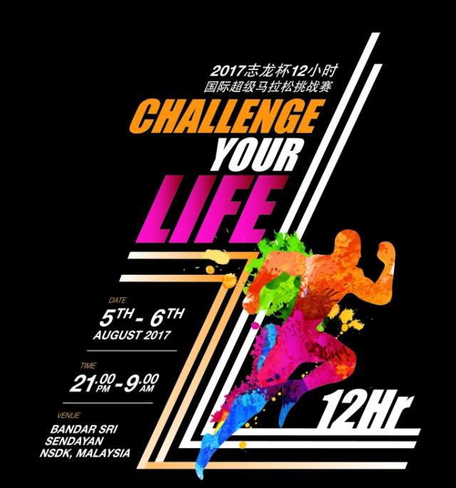 志龍盃12小時超級馬拉松挑戰賽