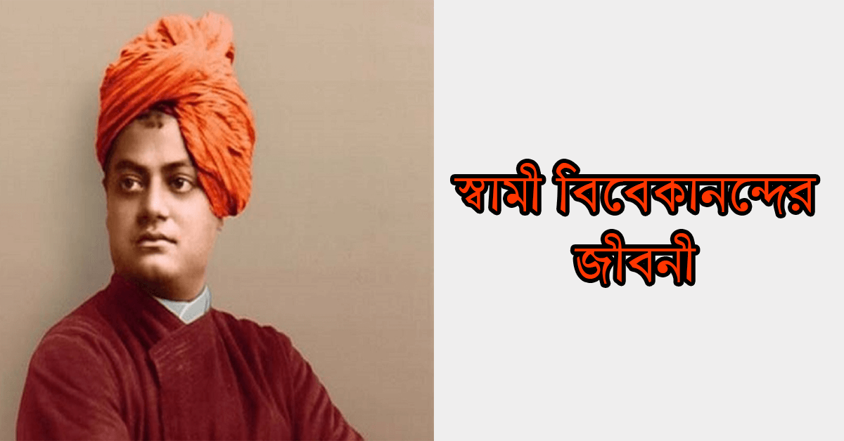স্বামী বিবেকানন্দের জীবন বৃত্তান্ত
