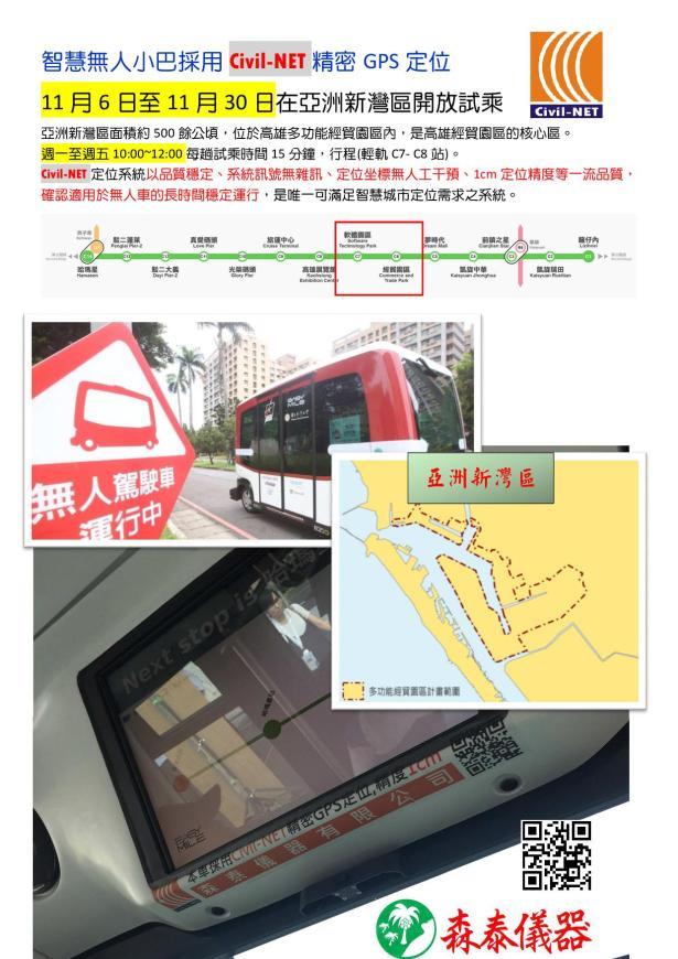 1061106 智慧無人小巴在高雄新灣區開放試乘(Civil-NET on board).jpg