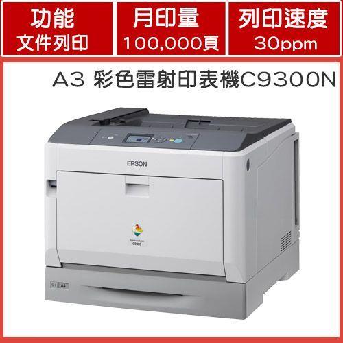 EPSON A3彩色雷射印表機 C9300N - myepson 臺灣愛普生原廠購物網站