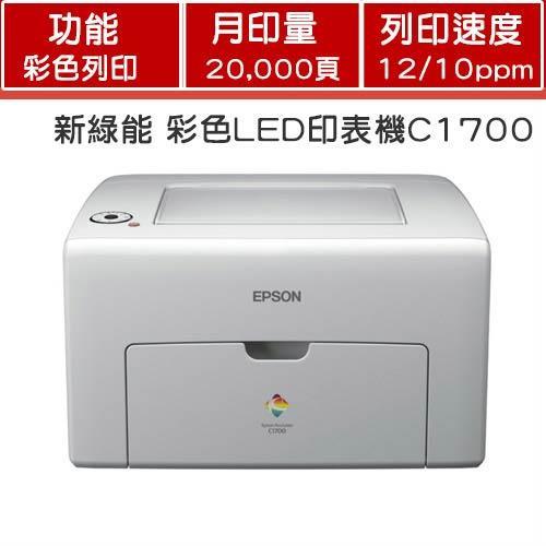 EPSON 彩色雷射印表機 C1700 - 主機產品 - EPSON原廠購物網行動版