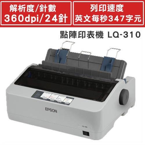 EPSON 點陣印表機 LQ-310 送西堤餐券 - myepson 臺灣愛普生原廠購物網站