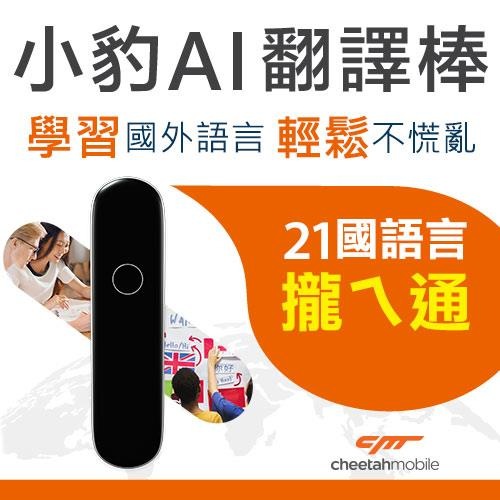 小豹AI翻譯棒 - myepson 臺灣愛普生原廠購物網站