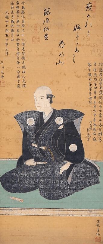 Ogata Kôrin, portrait de Nakamura Kuranosuke