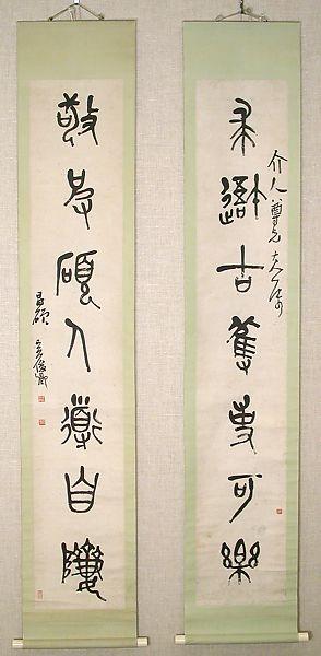 Wu Changshuo (1844-1927) , XXème s.