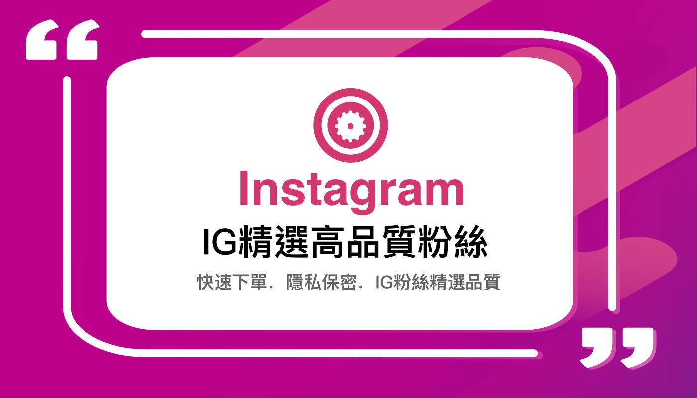買IG粉絲最有保障的平臺,給您最珍貴的臺灣頂級追蹤!