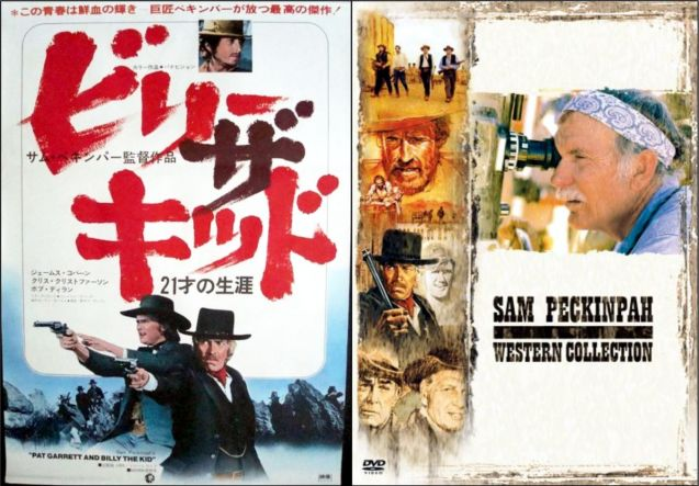 pat garrett and billy the kid posters 7