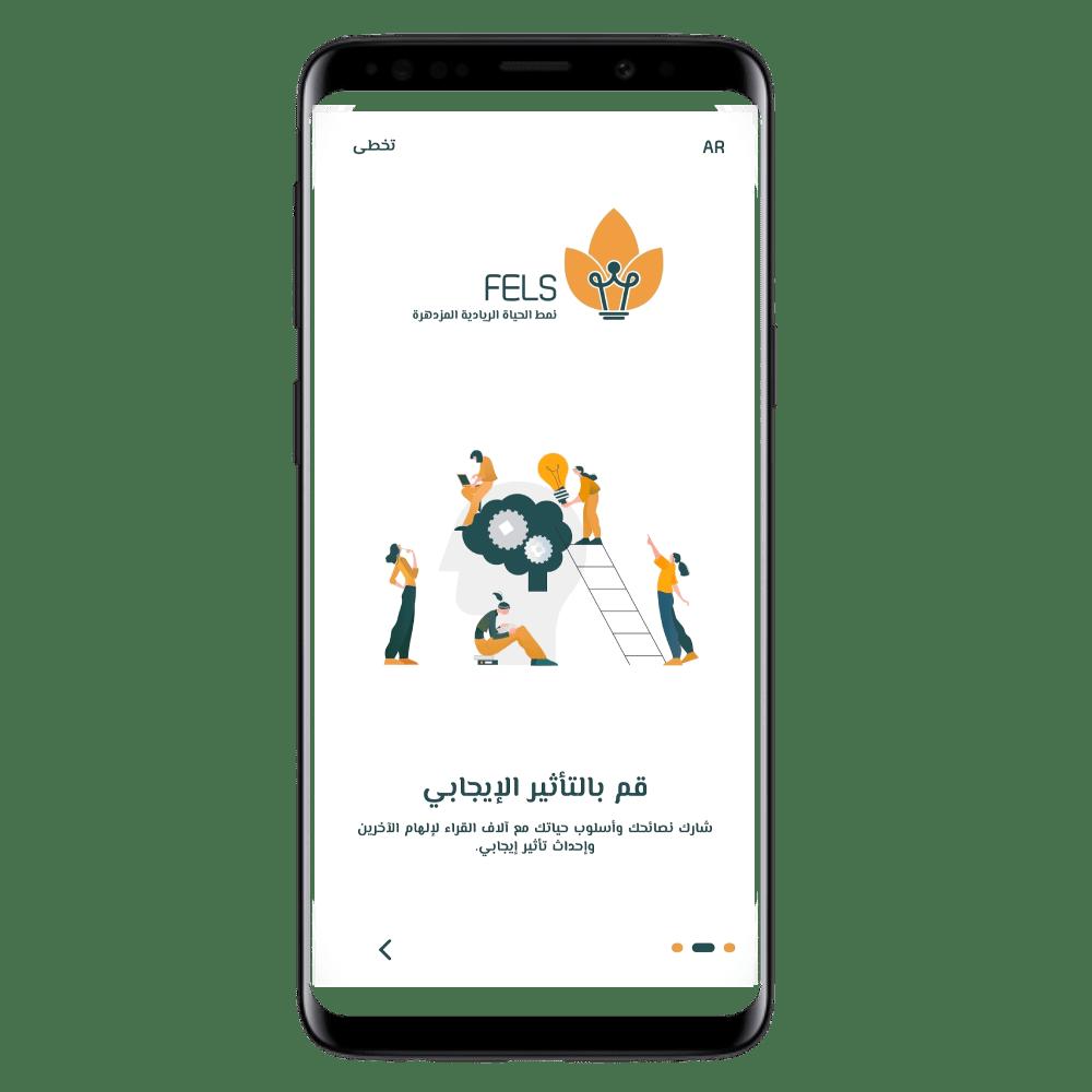 fels arabic app screenshot