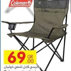 Folding Chair Qatar Recliner Covers Walmart Carrefour Offers Expires On Friday September 23 2016