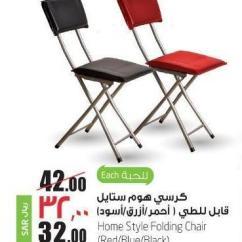 Folding Chair Lulu Oak Farmhouse Chairs Offers Saudi Arabia Expires On Tuesday November 07 2017