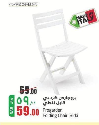 folding chair lulu director covers kmart offers saudi arabia expires on sunday november 26 2017