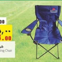 Folding Chair Lulu Spray Painting Dining Room Chairs Offers Saudi Arabia Expires On Tuesday September 25 2018