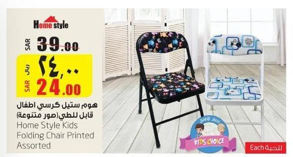 folding chair lulu where to buy covers in the philippines offers saudi arabia expires on tuesday january 15 2019
