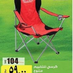 Folding Chair Lulu Big Comfy Chairs Offers Saudi Arabia Expires On Tuesday January 15 2019