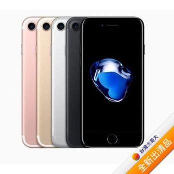 Apple iPhone 7 32G (黑)【全新出清品】