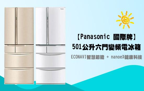 【Panasonic 國際牌】501公升六門變頻電冰箱