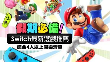 2020最新任天堂Switch遊戲推薦