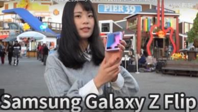 Samsun Galaxy Z Flip