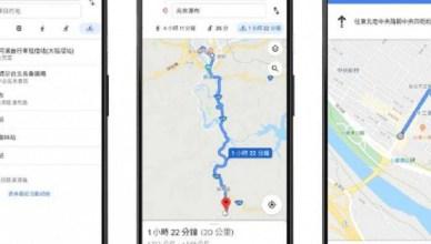 「Google地圖」換圖示 推台灣特有版單車地圖