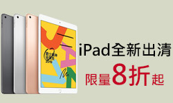 iPad 全新出清 限量8折起