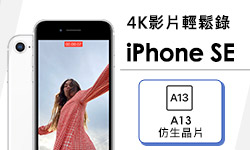 iPhone SE|4K影片輕鬆錄