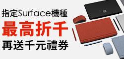 指定Surface機種,最高折千,再送千元禮券