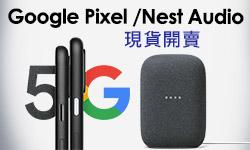 Google Pixel / Nest Audio 現貨開賣