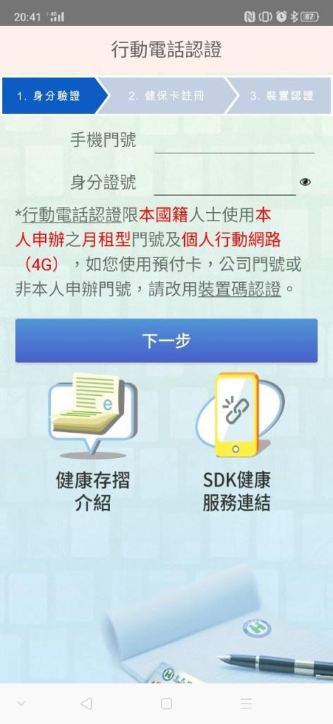 輸入手機門號和身分證號