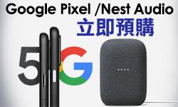 Google Pixel / Nest Audio 立即預購