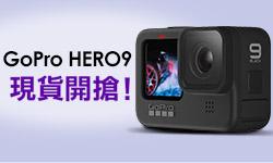 GoPro Hero 9 現貨開搶!