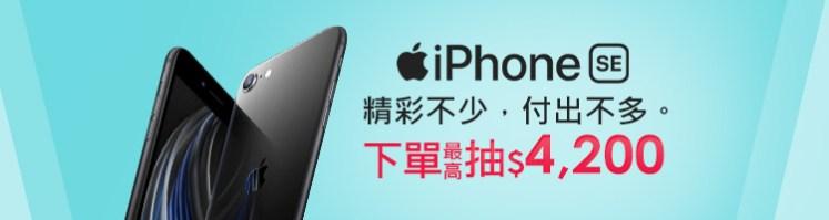 iPhone SE 熱烈搶購中 下單最高抽$4,200