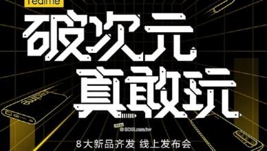 realme新手機代號銀翼殺手 5/25線上發表