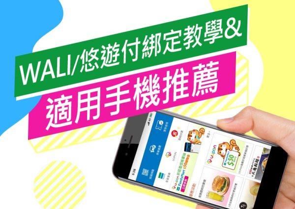 出門不用帶錢包!悠遊付 WALI 綁定教學與支援NFC手機推薦