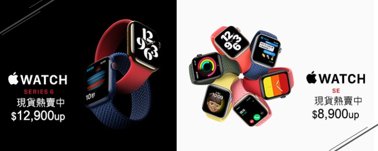 Apple Watch Series 6、SE 現貨熱賣中