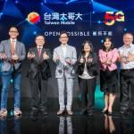 用5G能所不能 台灣大5G開台 7/1零時正式上線