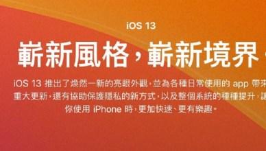 iOS將回歸最初名稱? 爆料者:就是iPhoneOS