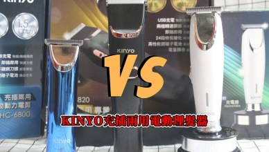 KINYO專業電動剪髮器-在家裡也可以自己剪頭髮,男生理髮DIY分享