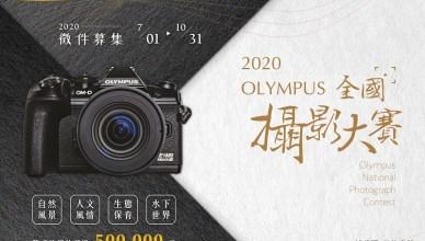 OLYMPUS全國攝影大賽熱烈開跑 獎項總價值超過五十萬元