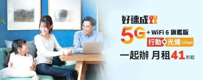 台灣大哥大5G好速成双升級上市!5G行動+光纖一起辦!月租好優惠!