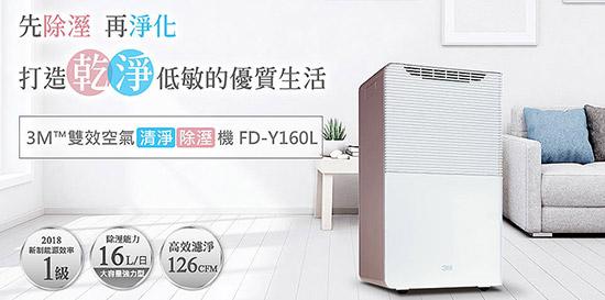 【3M】16公升雙效空氣清淨除溼機 FD-Y160L