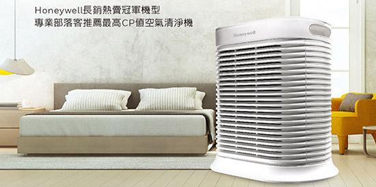 【Honeywell】抗敏系列空氣清淨機 HPA-202APTW