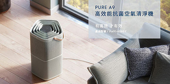 【Electrolux 伊萊克斯】PURE A9高效能抗菌空氣清淨機PA91-406GY