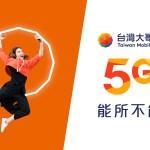 率先通過官方驗證 台灣大5G涵蓋率達陣