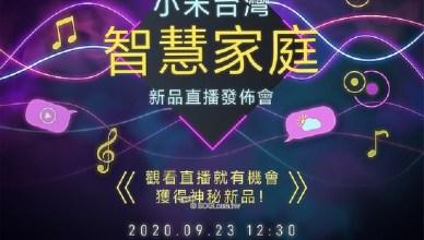 小米台灣9/23線上發表智慧家庭新品 預計推出小愛音箱等產品