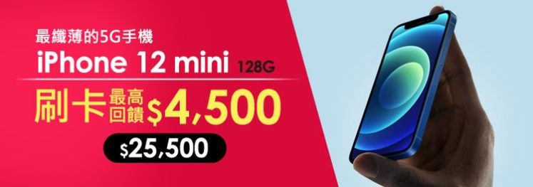 iPhone 12 mini 刷卡最高回饋$4,500
