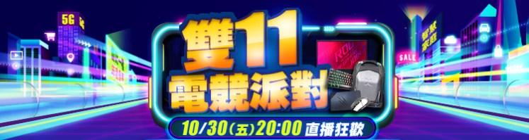 雙11電競派對|10/30(五) 20:00 直播狂歡